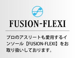 インソール【FUSION-FLEXI】取り扱い中