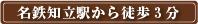 名鉄知立駅から徒歩2分