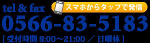0566-83-5183