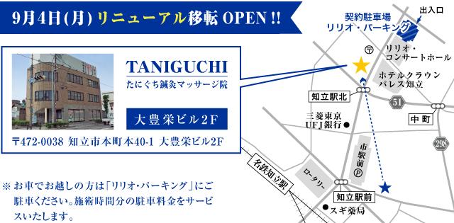 9月4日(月)リニューアル移転OPEN!!